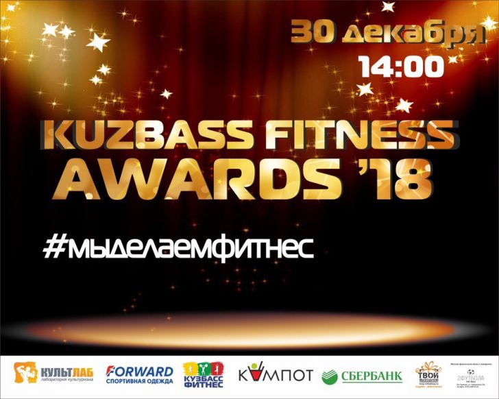 Kuzbass_Fitness_Awards 2018