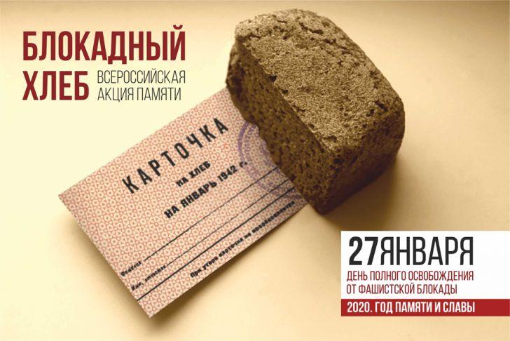 Акция ''Блокадный хлеб''