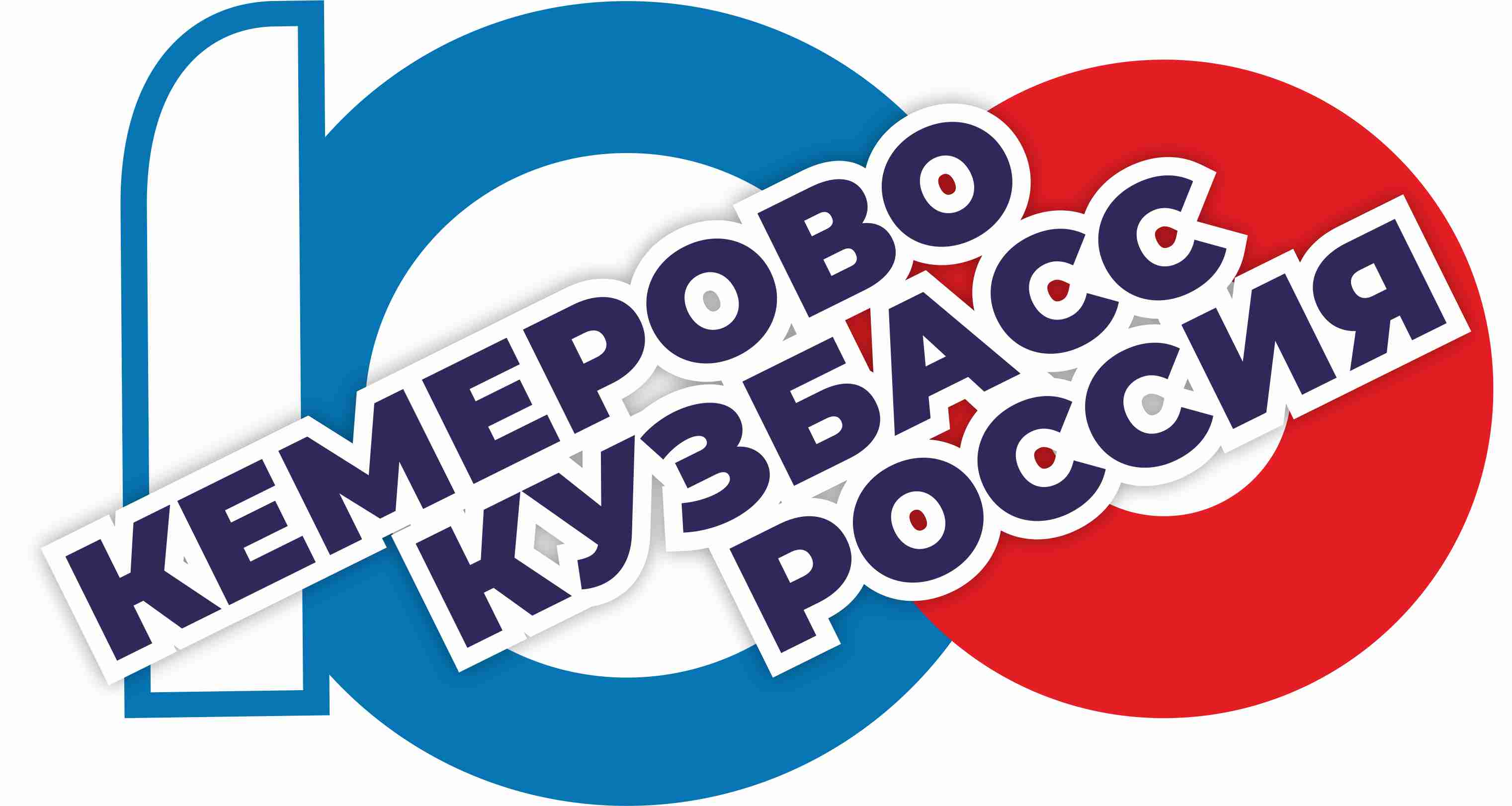 100let_Kemerovo